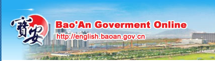 Bao'an Government Online