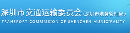Transport Commission of Shenzhen Municipality